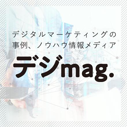 デジタルマーケティングの 事例、ノウハウ情報メディア [デジmag]