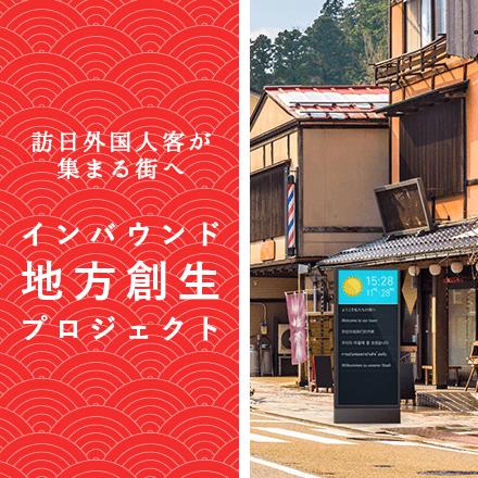 訪日外国人客が集まる街へ インバウンド地方創生プロジェクト