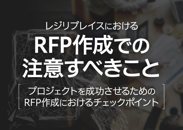 レジリプレイスにおけるRFP作成での注意すべきこと~プロジェクトを成功させるためのRFP作成におけるチェックポイント