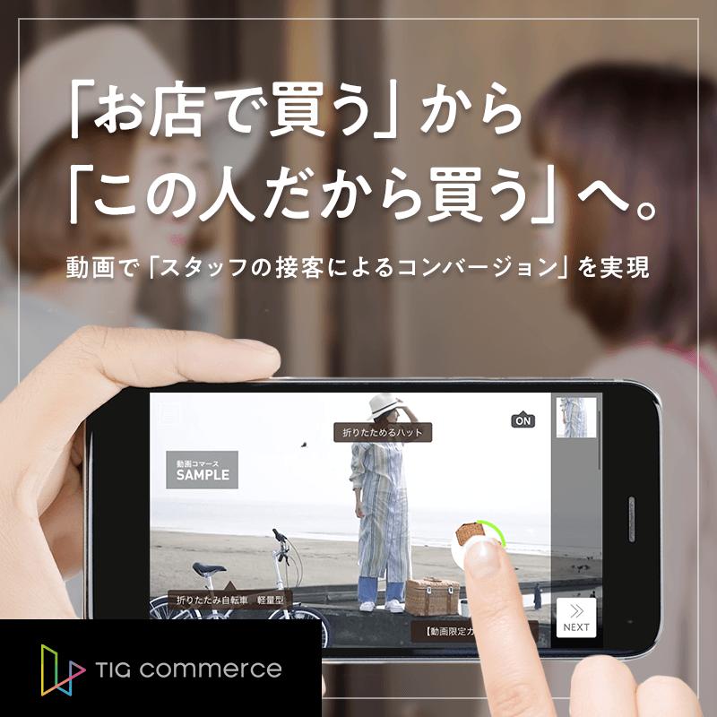 店舗スタッフの動画投稿から販売につなげる動画コマース「TIG commerce(ティグコマース)」