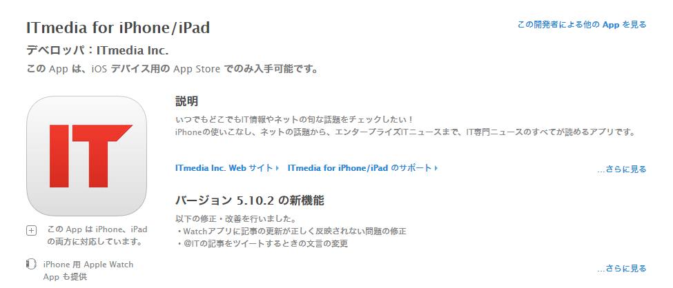 d3c1b2a069 https://itunes.apple.com/jp/app/itmedia-for-iphone-ipad/id296841049?mt=8