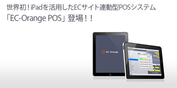 世界初!~iPadを活用したECサイト連動型POSシステム「EC-Orange POS」登場!!