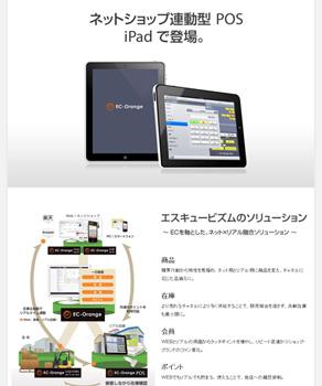 ネットショップ連動型POS、iPadで登場