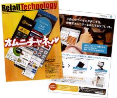 RetailRechnology掲載