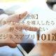 ビジネスアプリ101選~タブレットやスマホを導入したら押さえておきたい~